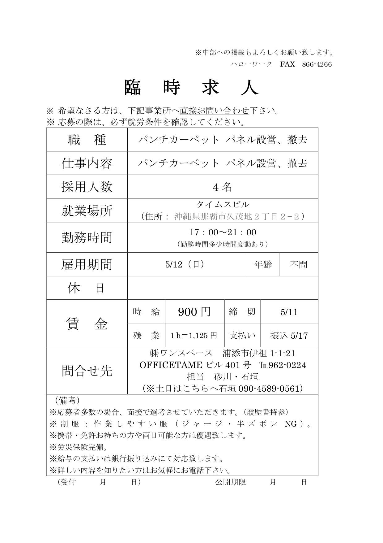 ハローワーク那覇A(臨時求人)2019.5.10