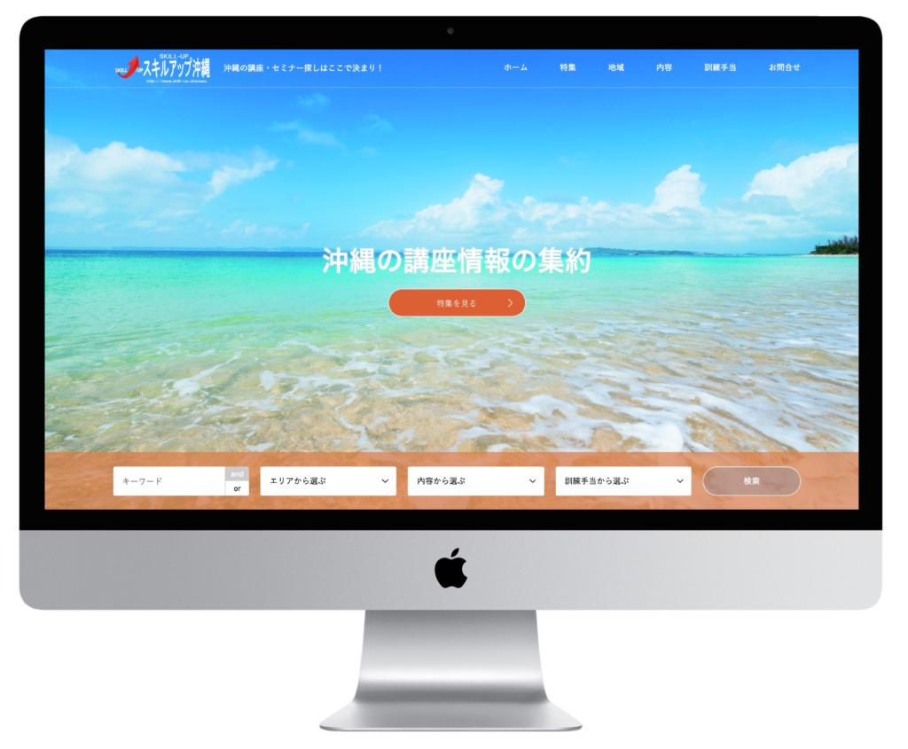 iMac画像編集用(スキルアップ沖縄)-01