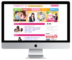 iMac画像(ママわくワーク)-01